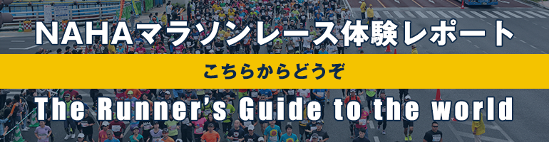 The Runner's Guide to the world